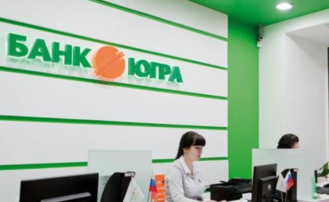 ЦБделает ставку наотзыв лицензии уКБ «Югра»