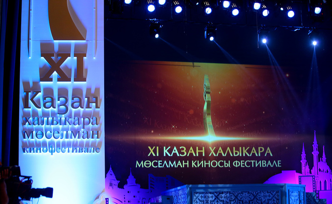 Международный фестиваль мусульманского кино пройдет вКазани