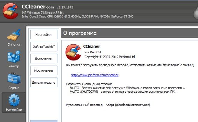 Хакеры взломали данные 2,3 млн пользователей программы CCleaner