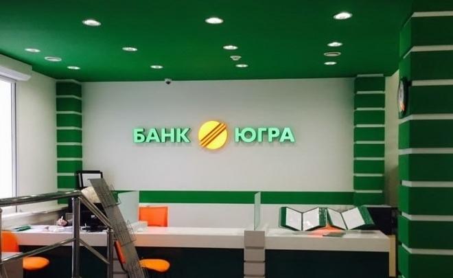 Отрицательный капитал «Югры» Центробанк оценил в7 млрд руб.