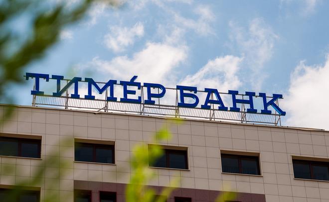 Тимер банк сократил количество офисов вКазани