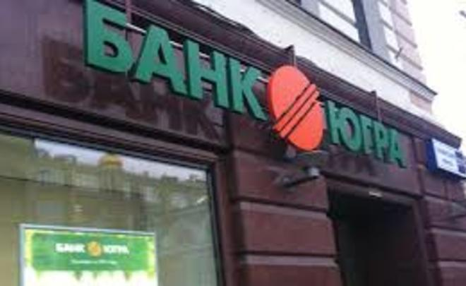 Генеральная прокуратура опротестовала решениеЦБ побанку «Югра»