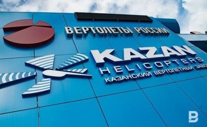 Убытки Казанского вертолетного завода достигли 2,3 млрд руб.