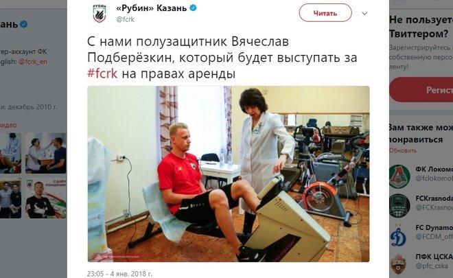 «Рубин» подтвердил аренду Вячеслава Подберезкина