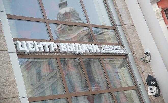 Билетный центр ФИФА в Казани по техническим причинам откроется позже запланированных сроков