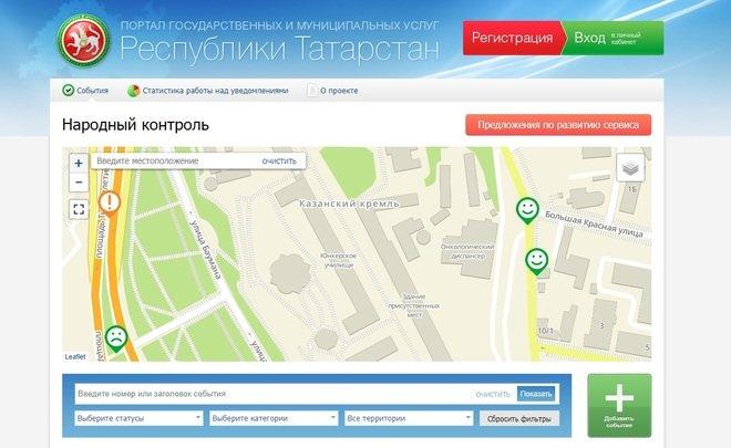 Казанцы впредыдущем году выражали недовольствие в«Народный контроль» в8 раз больше