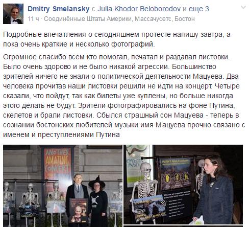Выступления музыканта, который поддержал аннексию Крыма, пикетировали вСША