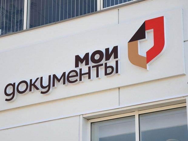 В Татарстане МФЦ переходят на усиленный режим работы