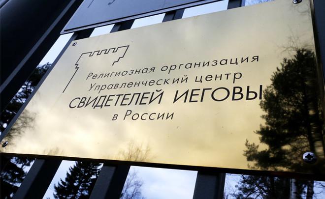 «Свидетели Иеговы» обжаловали вВерховном суде запрет организации в РФ