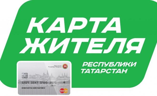 Татарстан приступает квыдаче населению «Карты жителя» республики