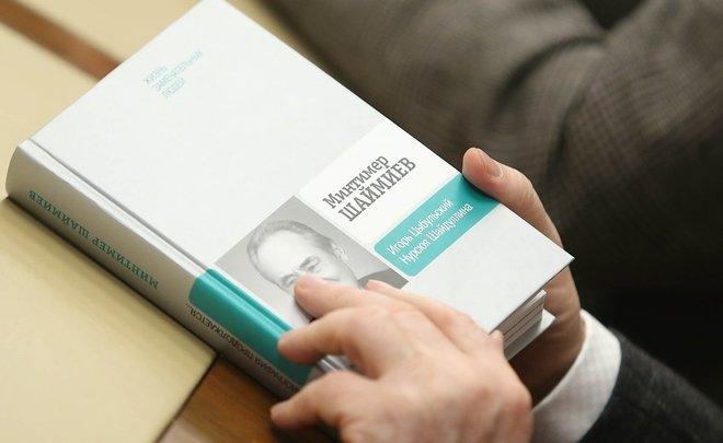 Бывший мэр Москвы Юрий Лужков принял участие в презентации книги о Шаймиеве серии ЖЗЛ