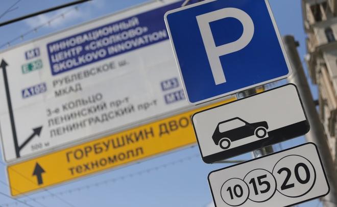 Запрещающие остановку знаки хотят убрать изПДД