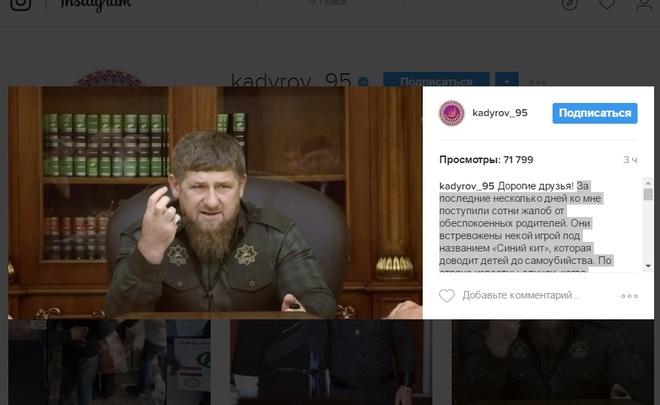 Кадыров призвал защитить детей от«групп смерти»