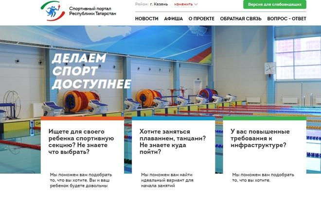 ВТатарстане запустили 1-ый в Российской Федерации спортивный портал