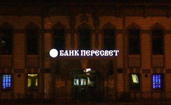 Спасать банк РПЦ будет «Русгидро»