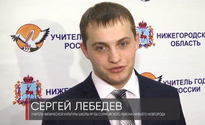 Педагог физкультуры Сергей Лебедев стал лучшим учителем 2018 года вНижегородской области