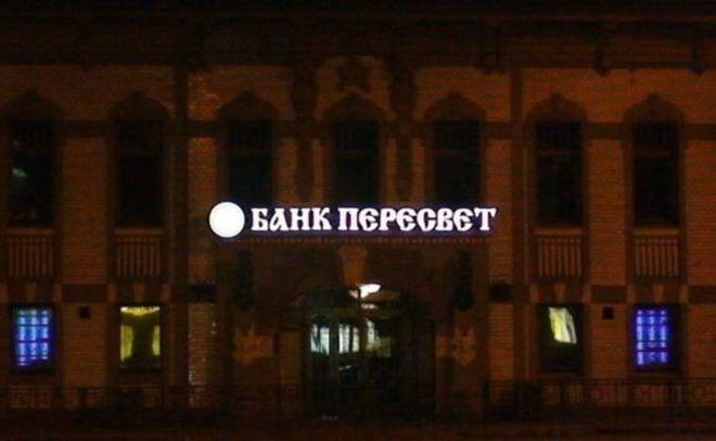 Банк «Пересвет» в 2016г.  получил ущерб  в58,47 млрд руб