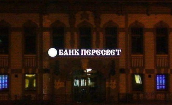 Русская православная церковь вышла изпроблемного банка «Пересвет»