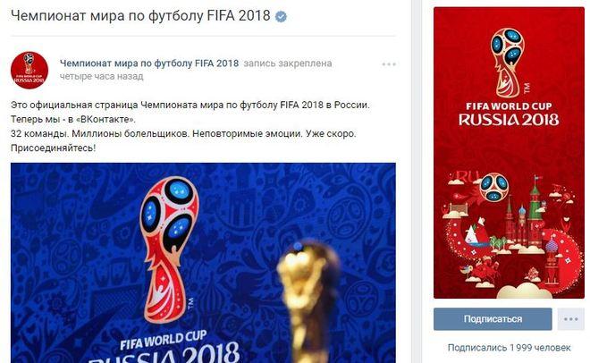 ФИФА кЧМ-2018 запускает страничку всоцсети «Вконтакте»