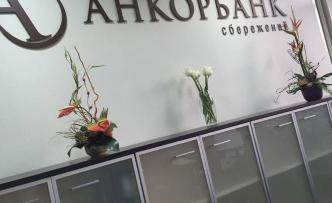 «Анкор банк» ограничил выдачу вкладов