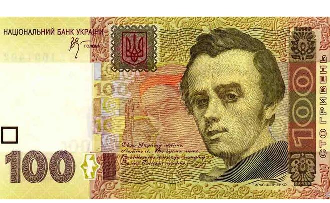 Нацбанк Украины ввел в обращение обновленную купюру в 100 гривен с ...