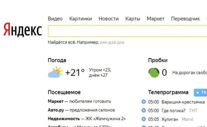 «Яндекс.Маркет» неподпадет под закон отоварных агрегаторах
