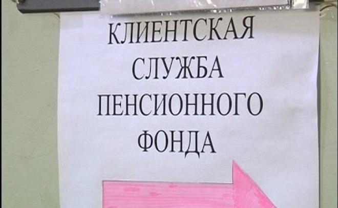 Впенсионном фонде повышают себе заработную плату на4,3 млрд руб.