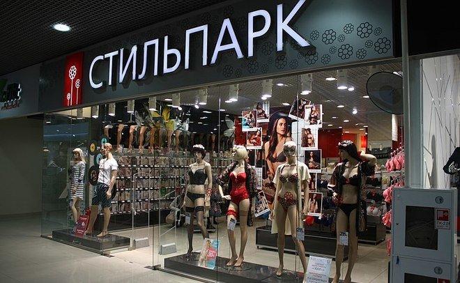 В Казани закрываются магазины белья «Стильпарк» — Реальное время 74ece52f1e4