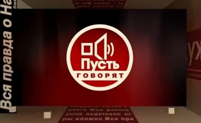 Вэфир «Первого» вышел новый выпуск «Пусть говорят»— Главная интрига сезона