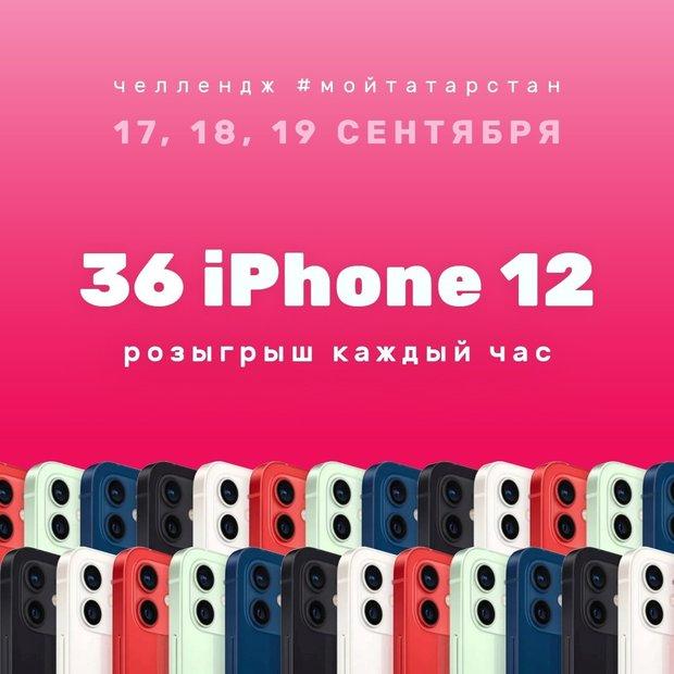 В Татарстане во время выборов разыграют 36 iPhone 12