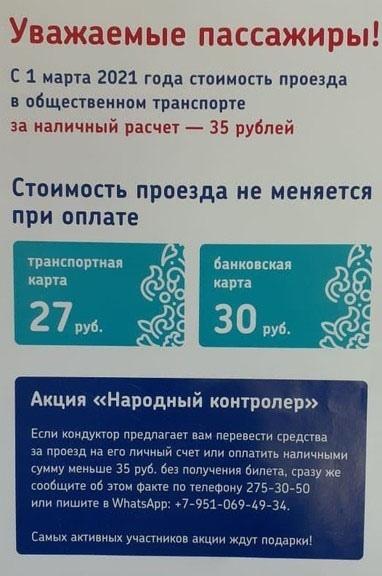 С начала марта на казанских кондукторов поступило 57 жалоб