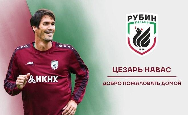 ВсоставФК «Рубин» вернулся Цезарь Навас