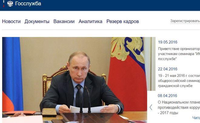 Минкомсвязи запустило сайт с вакансиями в органах государственной власти
