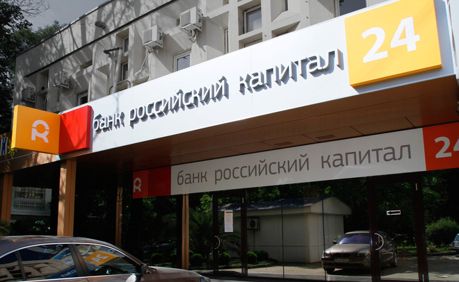 АИЖК получит акции АКБ «Российский капитал» для развития ипотечных кредитов