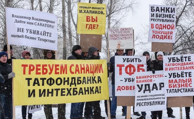 Клиенты «Татфондбанка» могут провести пикет в российской столице