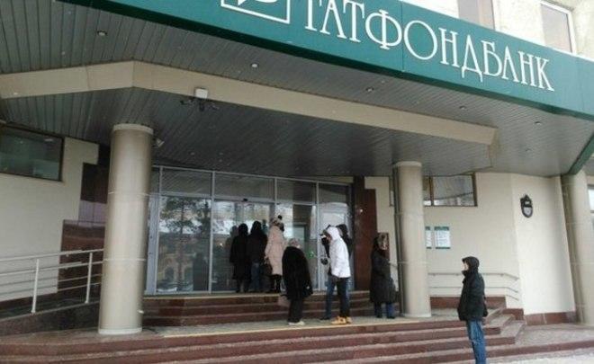 Недвижимость «Татфондбанка» оценили в484 млн руб.