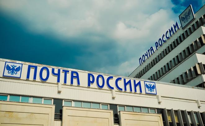«Почта России» загод обработала 225 млн интернациональных  отправлений