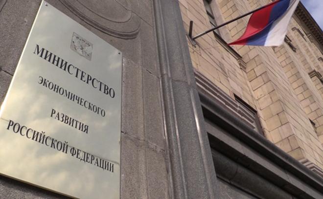 Минэкономразвития объяснило резкое падение доходов граждан России весной