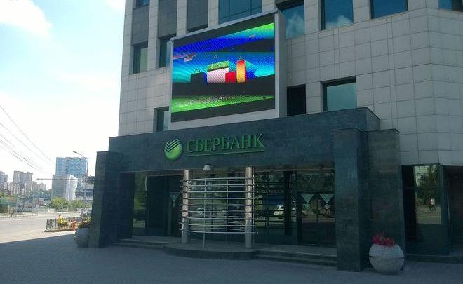 Сберегательный банк получил максимальный кредитный рейтинг отАКРА