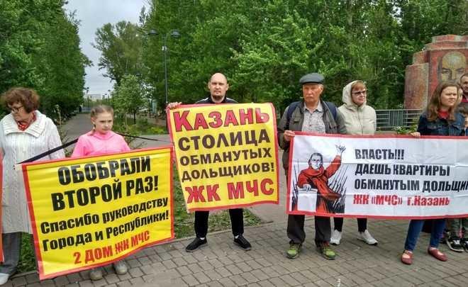 Казанские дольщики вышли на митинг