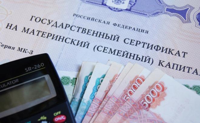 Четверть русских семей отказываются отматкапитала