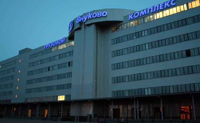 Радиоактивную посылку обнаружили вгрузовом терминале Внуково в столице