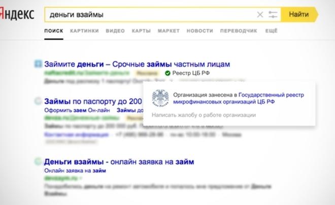 все микрофинансовые организации россии займ