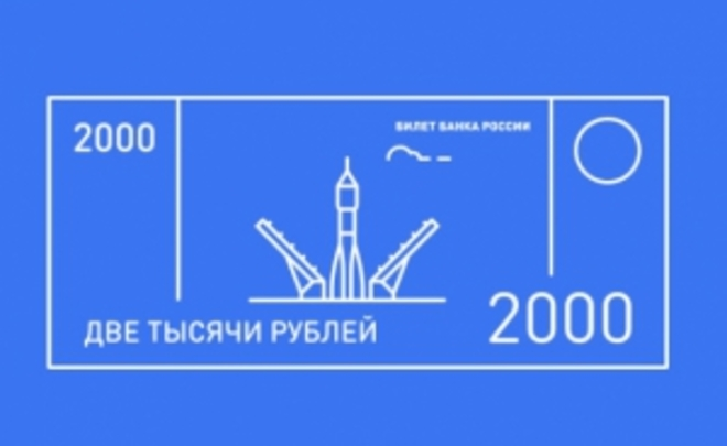 На валютные купюры жители России посоветовали якутского мамонта ипризнание в слабости