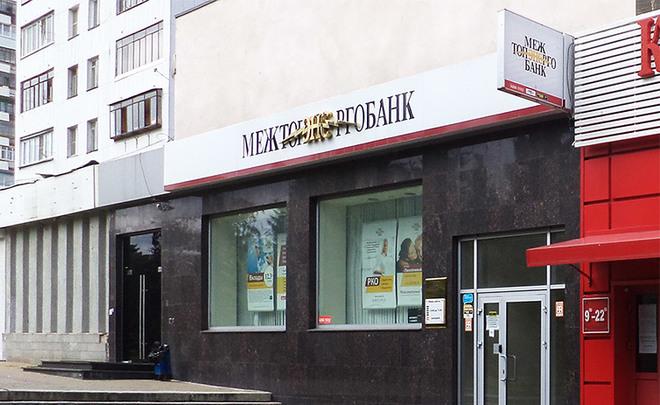 Работу «Межтопэнергобанка» остановили  в столице  и областях