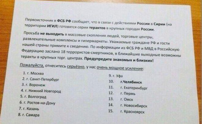 Ожидают 18 террористов-смертников: в Российской Федерации листовками предупредили обатаке ИГИЛ
