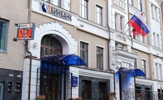 ЦБсписал средства сосчетов руководства Бинбанка