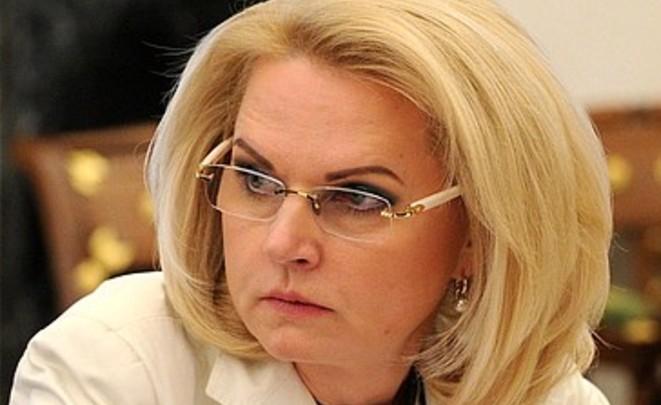 Голикова назвала сумму, которую недополучит бюджет Российской Федерации внынешнем году