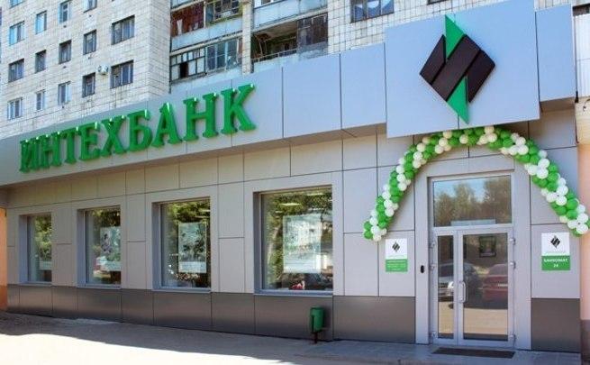 «Интехбанк» остановил обслуживание клиентов
